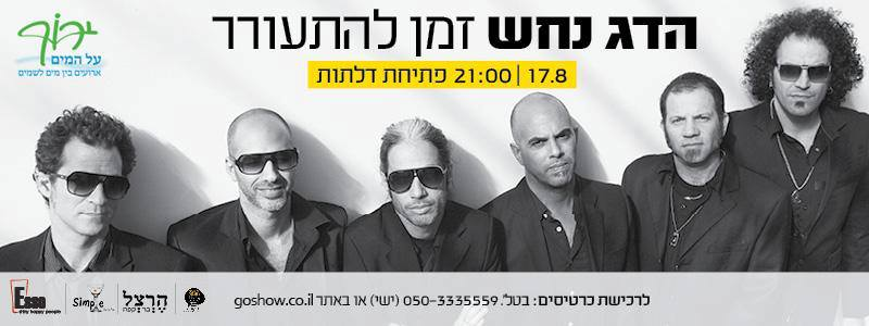 Hadag Nachash band